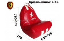 Кресло-мешок Феррари XL