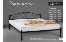Металлическая кровать Джулиана