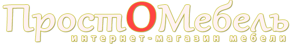 Просто Мебли - фирменный интернет-магазин мягкой и корпусной мебели.